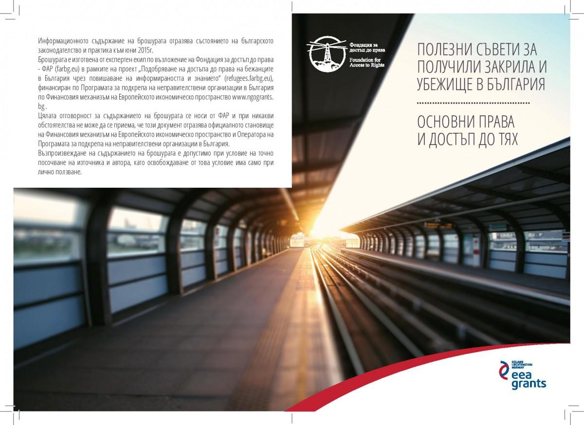 SH_ BG_Brochure_II_Cover_print-page-001