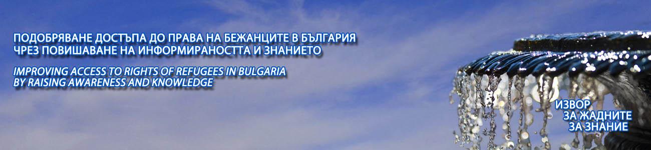 Подобряване достъпа до права на бежанците в България чрез повишаване на информираността и знанието